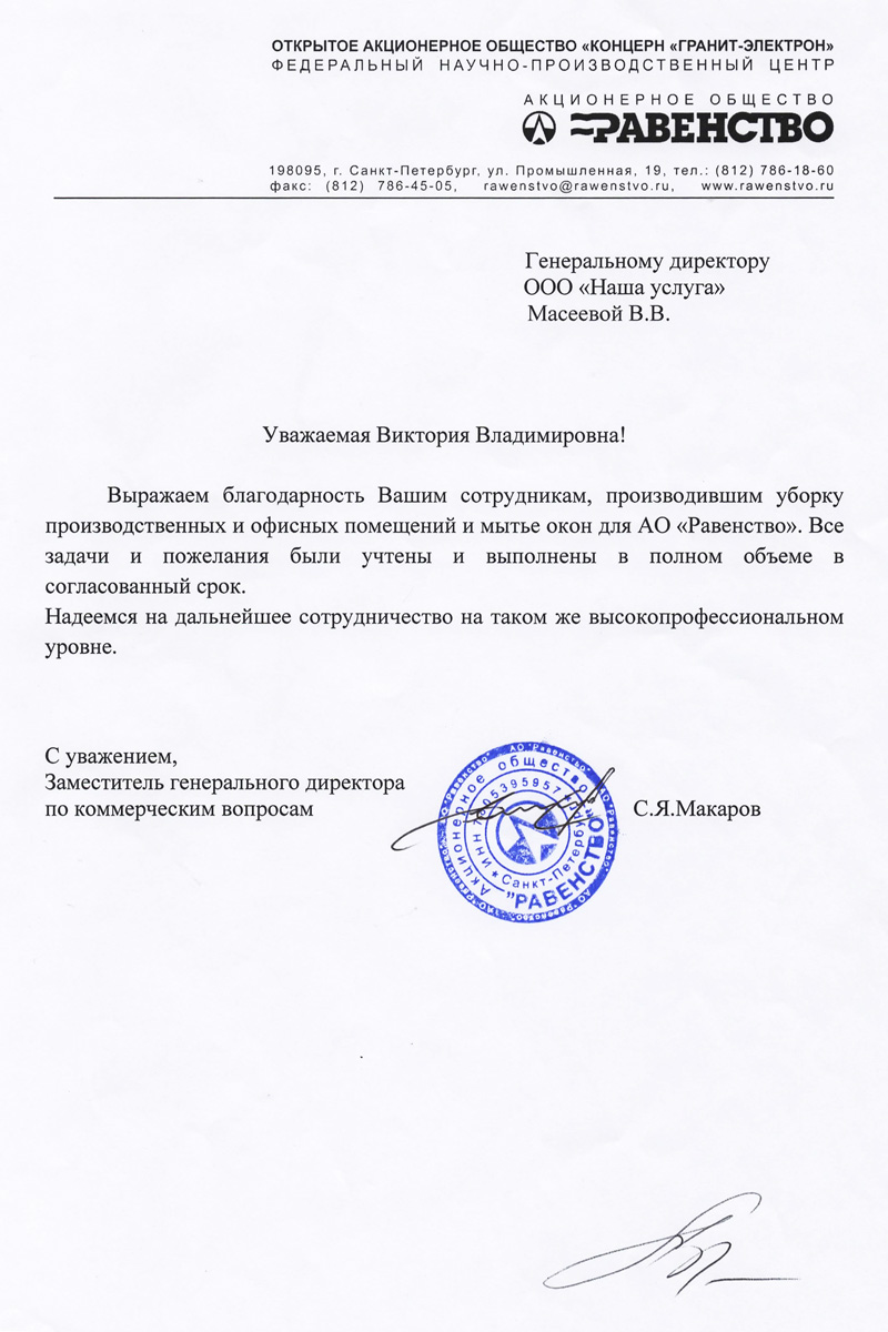 Отзыв по наведению чистоты на ледоколе Красин, от АО Равенство